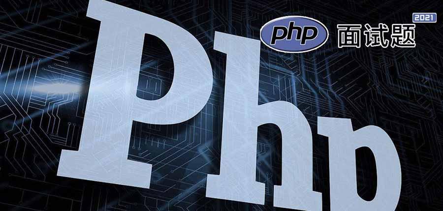 2021PHP经典面试题大全汇总(更新)